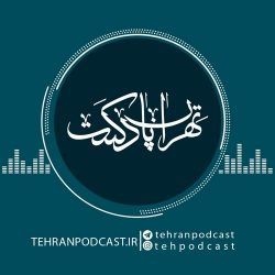 tplogo تهران پادکست