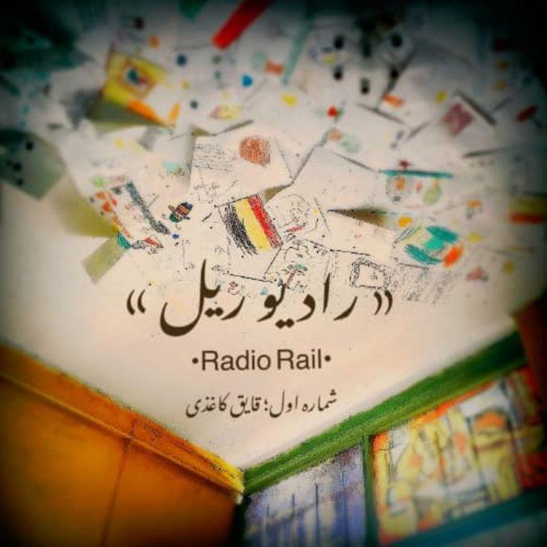 رادیو ریل ۱