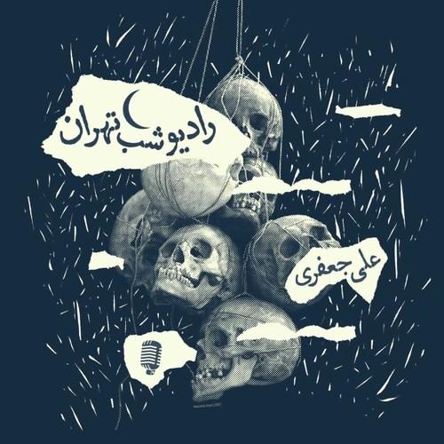 15880682545ea7ff9e8ad55 رادیو شب تهران