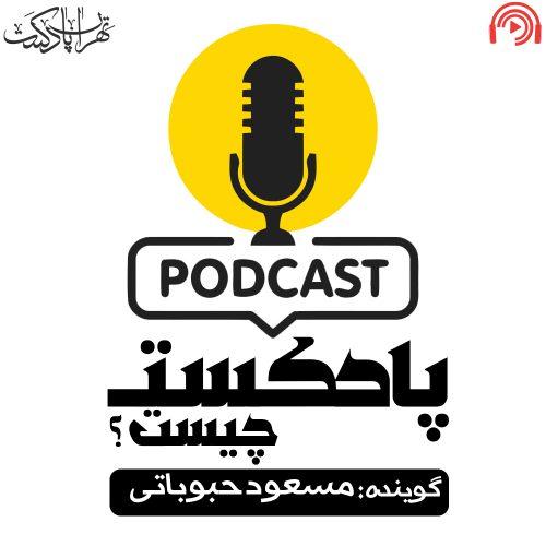 podcast پادکست چیست؟