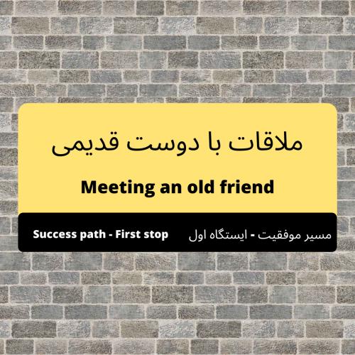 اول آموزش زبان انگلیسی Talk Stop