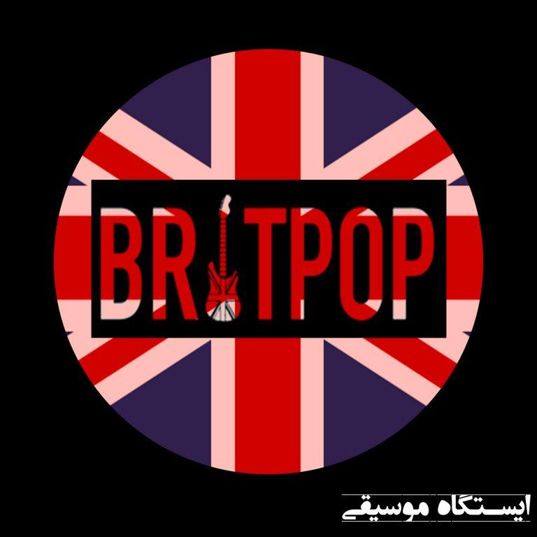 britpop1500 ایستگاه موسیقی