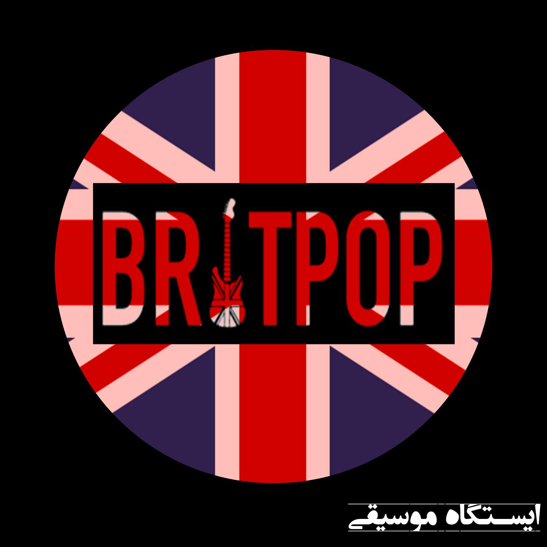 britpop1500 ایستگاه موسیقی-خداحافظ بریت-پاپ...!