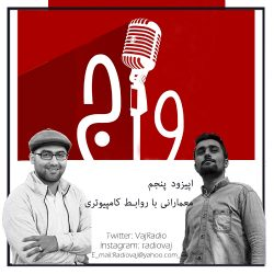 vaj5 رادیو واج 5