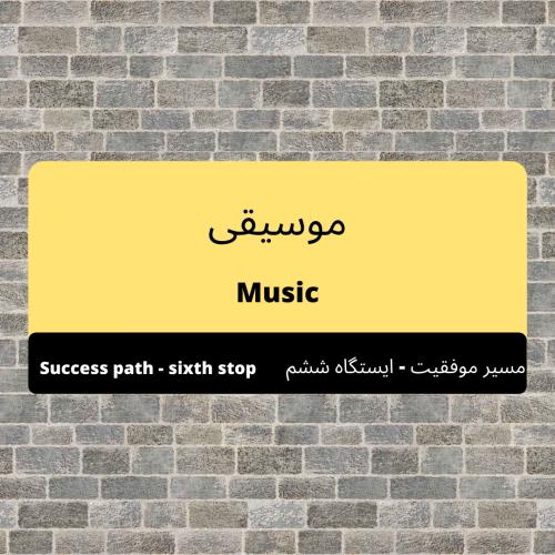 ایستگاه ششم: موسیقی