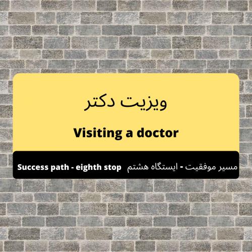 ایستگاه هشتم: ویزیت دکتر