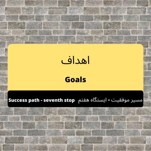 ایستگاه هفتم: اهداف
