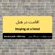 ایستگاه پنجم: اقامت در هتل