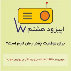اپیزود 8 رادیو ویکی تولید