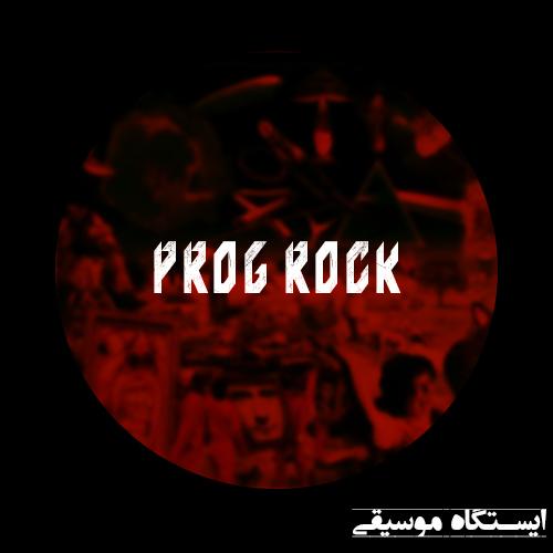 prog500 ایستگاه موسیقی-سفر به قلمرو پراگرسیو راک