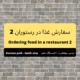 ایستگاه دهم: سفارش غذا در رستوران 2