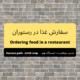 ایستگاه نهم: سفارش غذا در رستوران