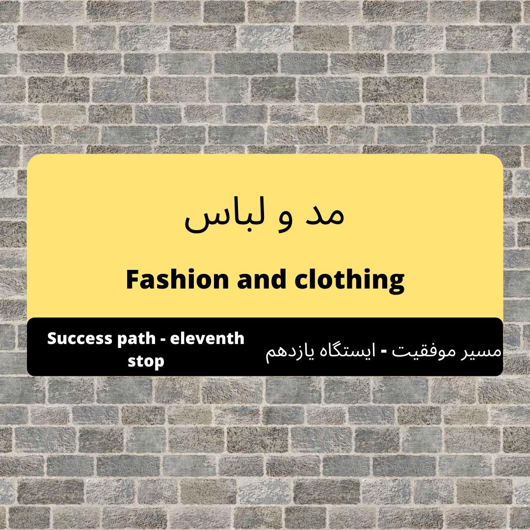 ایستگاه یازدهم: مد و لباس