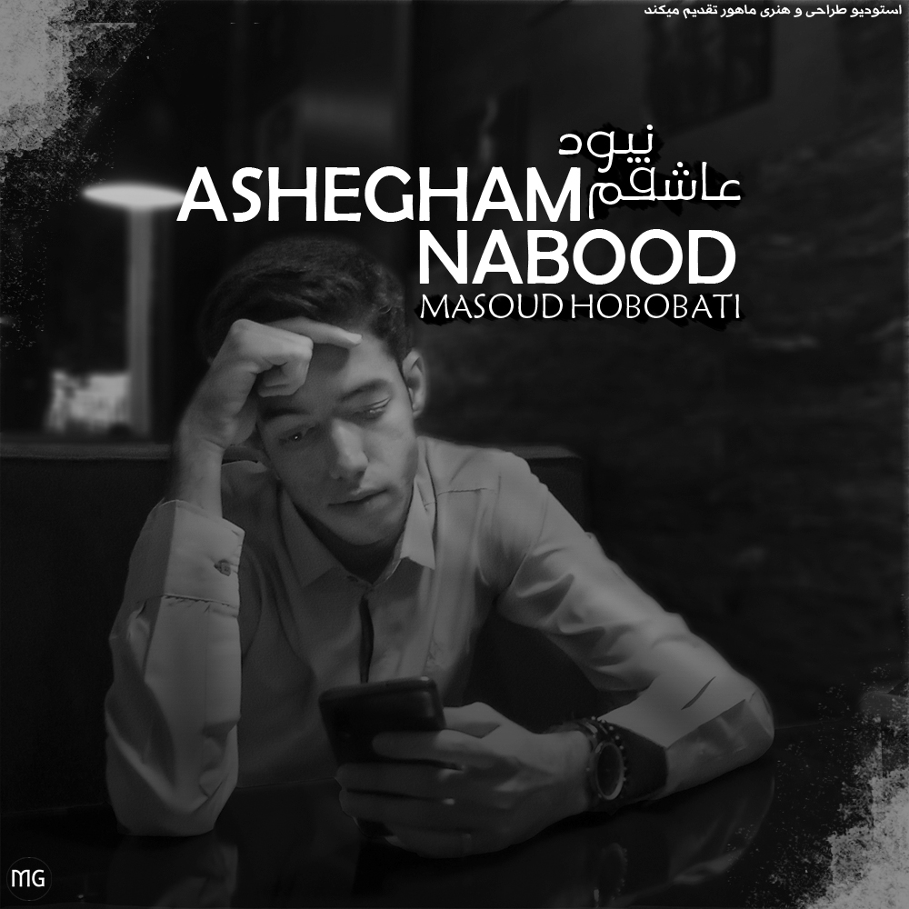 AsheghamNabood mp3 image عاشقم نبود