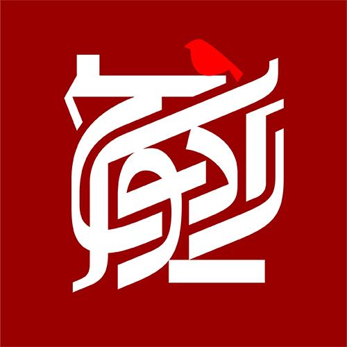 Radio sorkh / رادیو سرخ