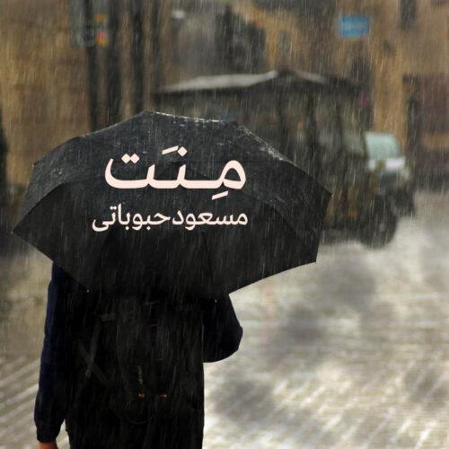 raining 977x720 1 منت