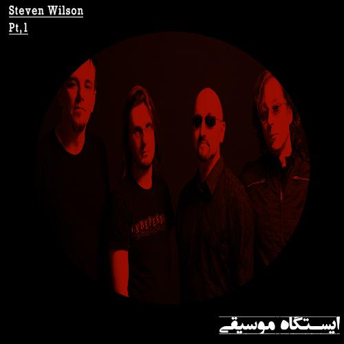 steven500 ایستگاه موسیقی