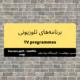 ایستگاه دوازدهم: برنامههای تلوزیونی