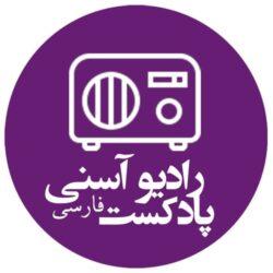 15965336045f292b64e8651 پادکست فارسی رادیو آسنی