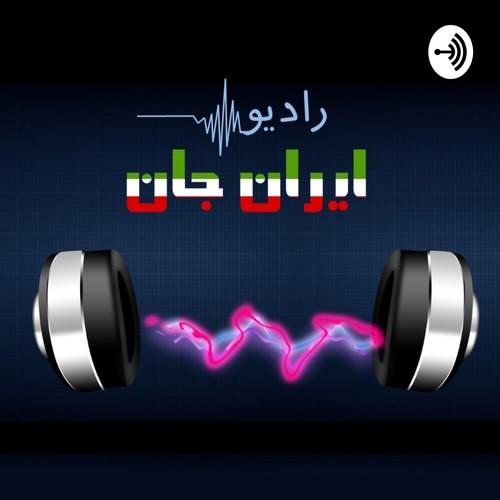 5915723 1590782155767 2c82b709ff74a رادیو ایران جان