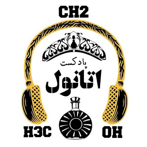 پادکست اِتانول | Ethanol Podcast