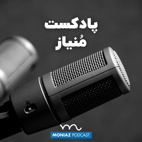 Moniaz main cover Moniaz | پادکست منیاز