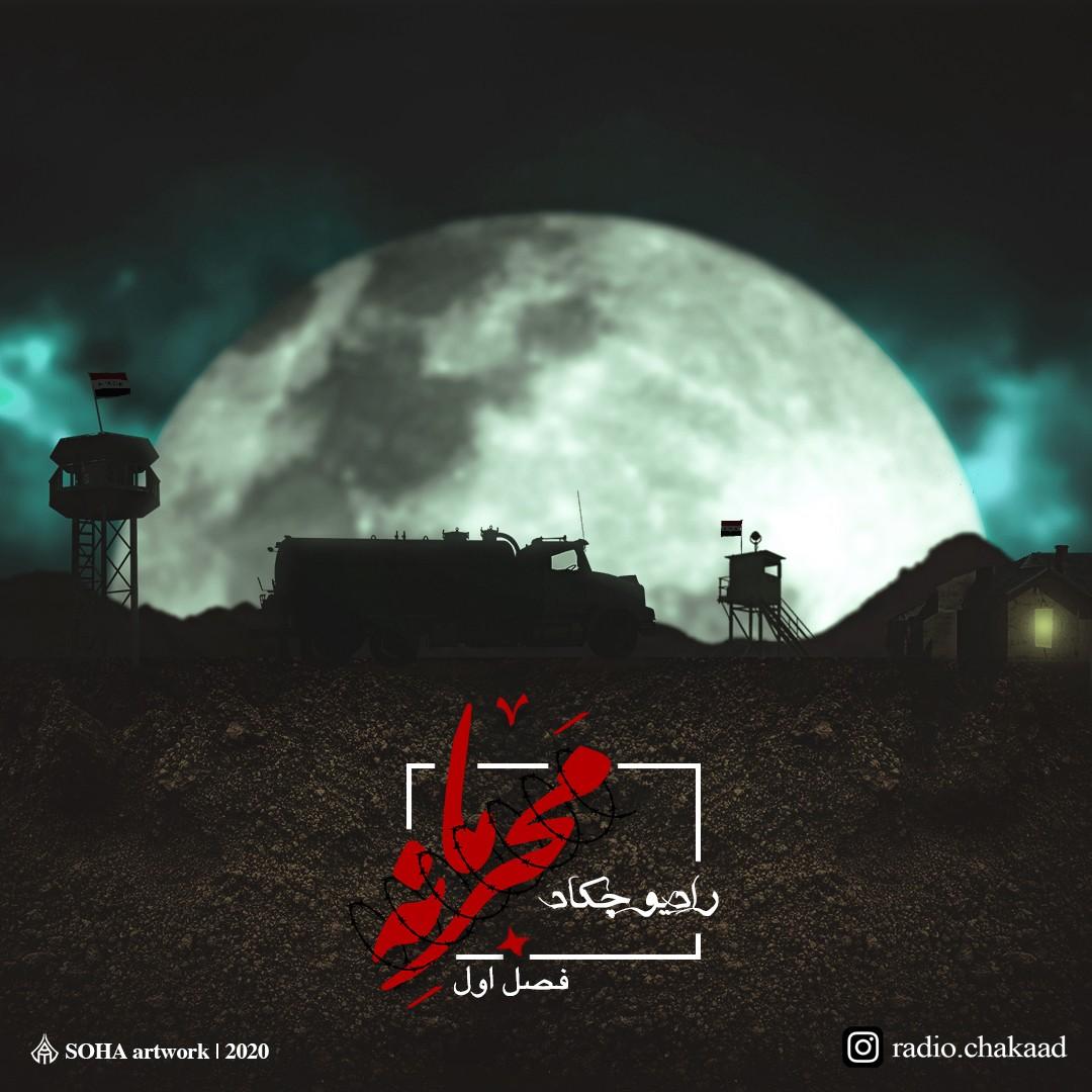 Radio Chakaad Mahramaane Ep01 mp3 image محرمانه - فصل اول - قسمت 01