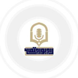 Radioejtemaei 1 رادیو اجتماعی