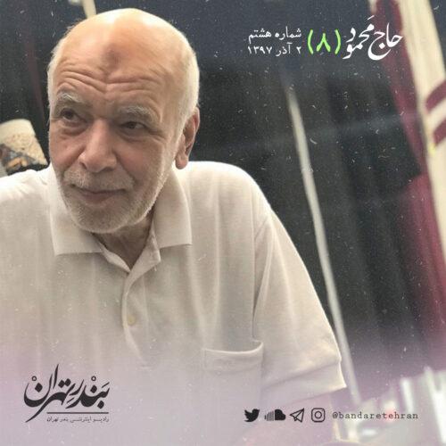 08 هشتم | حاج محمود