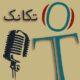 Logo Podcast Tekanak V2 تکانک
