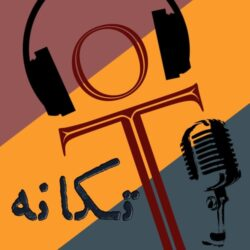 Logo Podcast Tekaneh V2 Final تکانه