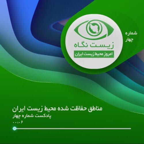 WhatsApp Image 2020 12 21 at 2.26.24 AM زیستنگاه شماره 4