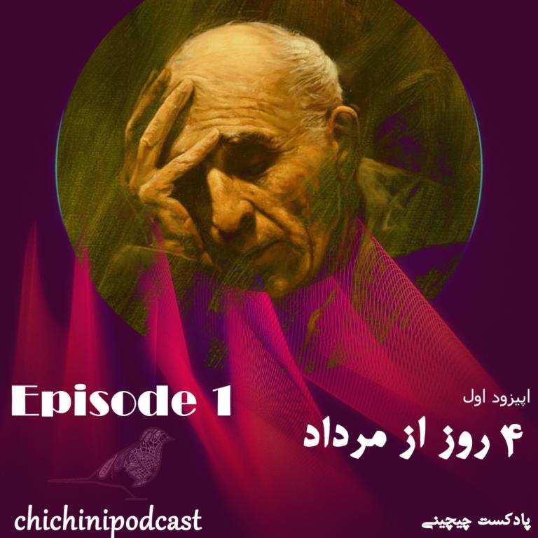 episode 1 4 rooz az mordad mp3 image پادکست چیچینی