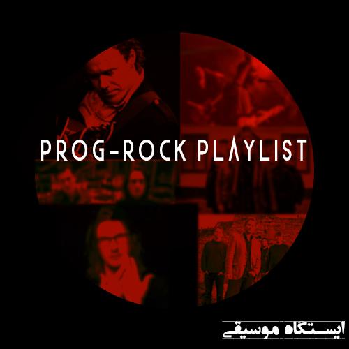 proglist500 ایستگاه موسیقی