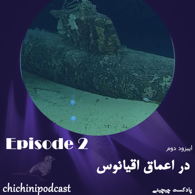 Episode 02 Dar Amaghe Oghianoos mp3 image پادکست چیچینی