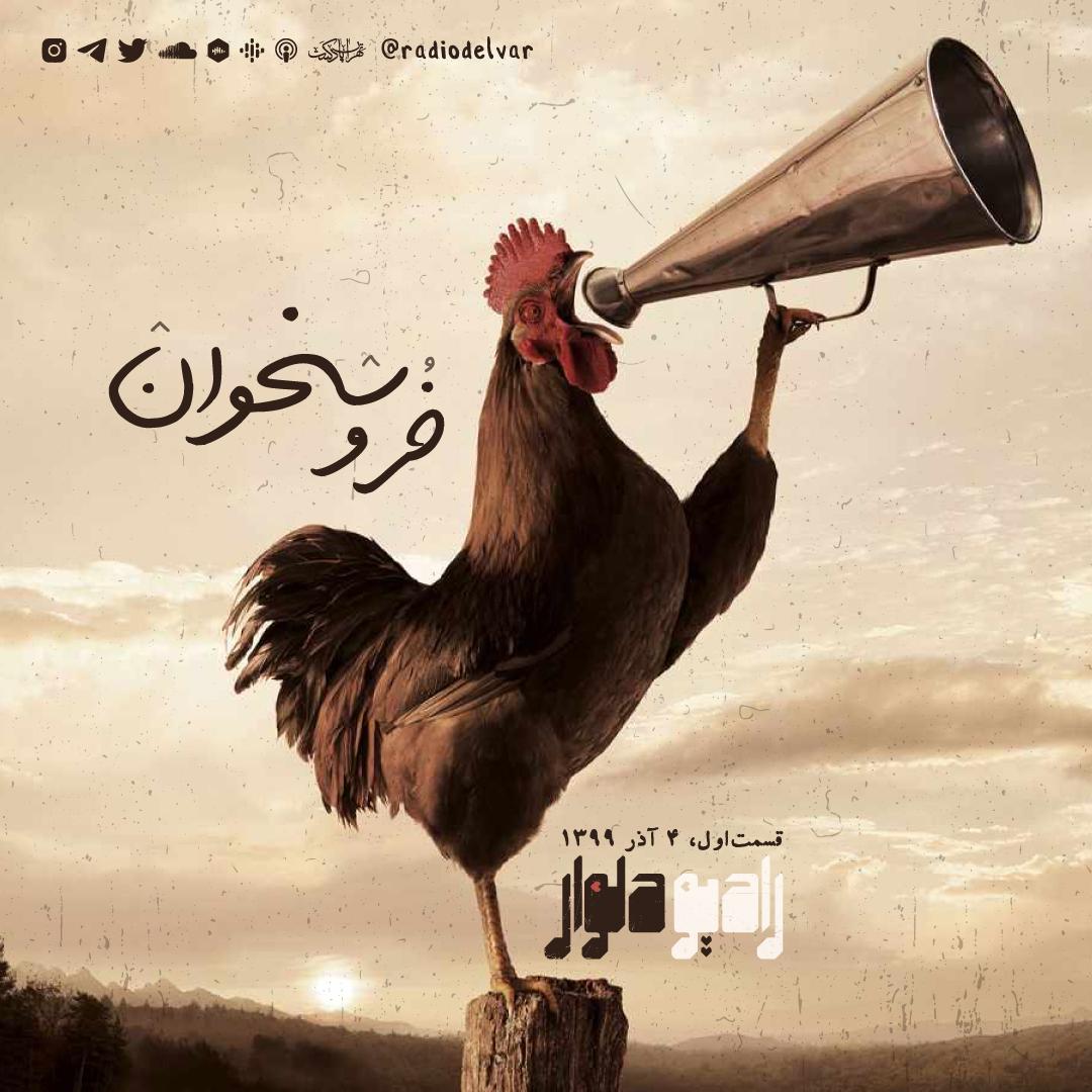 Radio Delvar E01 Khorouskhan mp3 image قسمت اول - خروسخوان