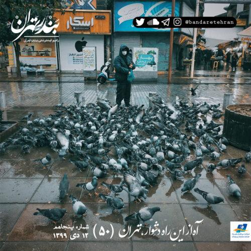 50 پنجاهم | آه از این راه دشوار، تهران!
