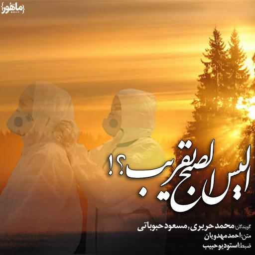 AlayseAlsobh mp3 image الیس الصبح بقریب؟!!