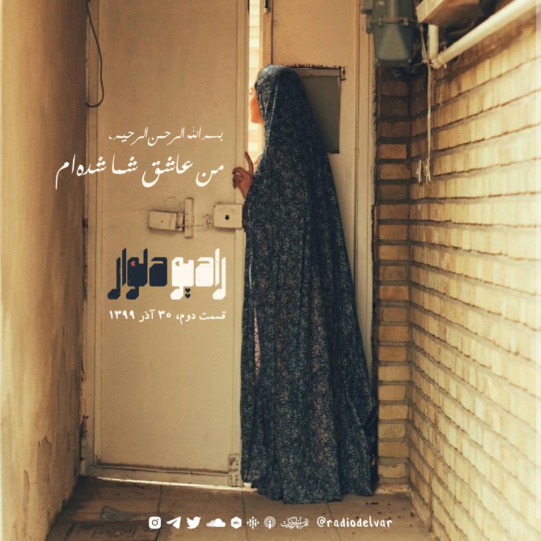 E02Cover1080 قسمت دوم - بسم الله الرحمن الرحیم، من عاشق شما شده ام