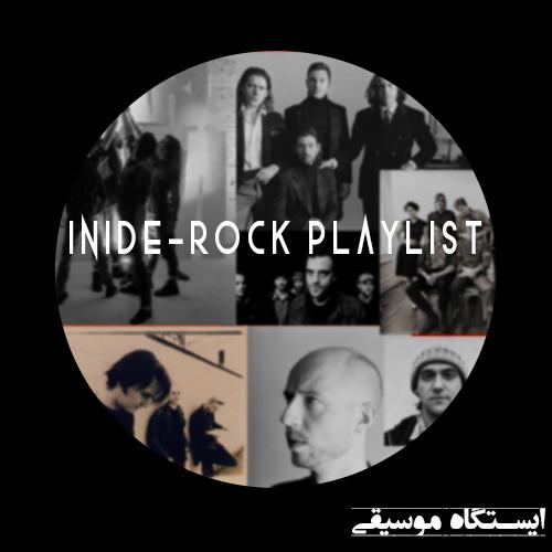 indie500 ایستگاه موسیقی-پلی لیست ایندی-راک!