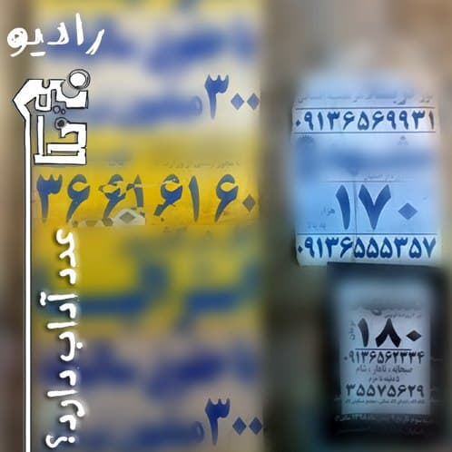 nimkhat2 cover رادیو نیم خط
