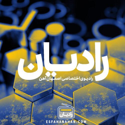 رادیان8 گزارش روزانه فولاد چهارم بهمن ماه 99