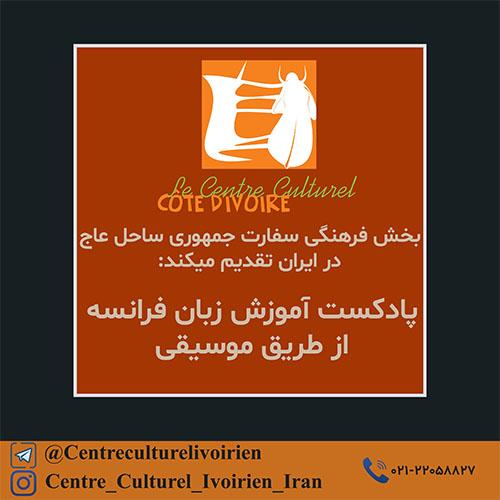 500 1 تهران پادکست