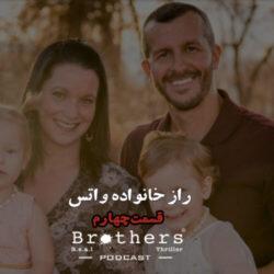 ep04 01squared brotherspodcast راز خانواده واتس - تک قسمت