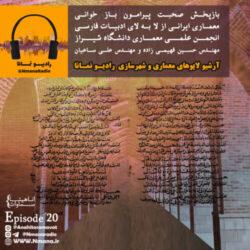 Episode 020 1 Nmana Radio _ Episode 020