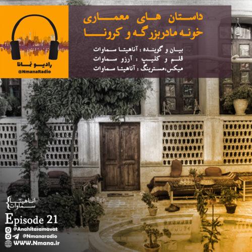 Episode 021 madarbozorg Nmanaradio 1 Nmana Radio _ Episode 021