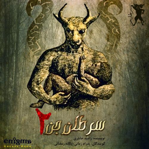 cover تهران پادکست
