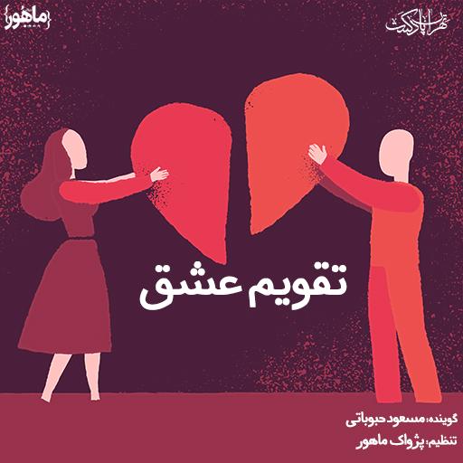 taghvim تقویم عشق