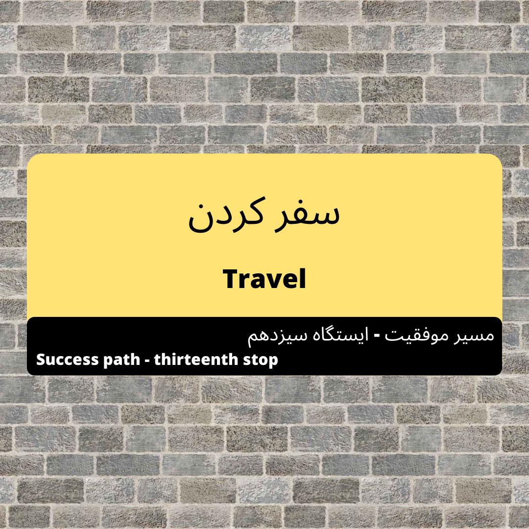 ایستگاه سیزدهم: سفر کردن