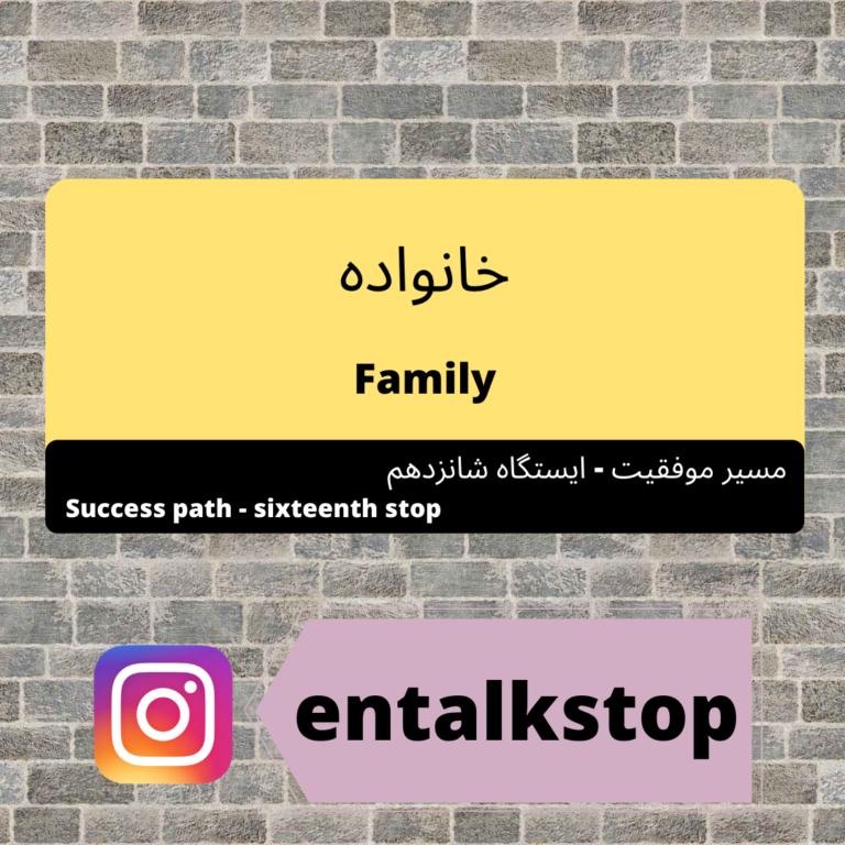 شانزدهم آموزش زبان انگلیسی Talk Stop